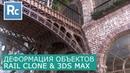 RailClone Деформация объектов Itoo Rail Clone Pro 3Ds Max Уроки для начинающих