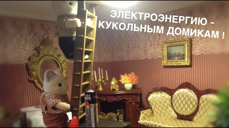 КАК ПРОВЕСТИ СВЕТ В КУКОЛЬНЫЙ ДОМИК /БЕЗ ПРОВОДОВ/Сильваниам Фэмилис/the lights in do doll house