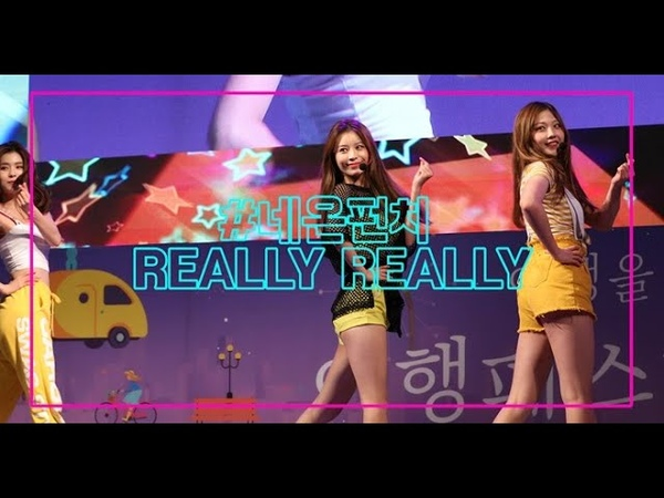 [4K] 181026 네온펀치(NeonPunch) - REALLY REALLY(Cover Dance) @Coex