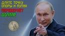 ✅ Ответные санкции России против США 2018: запрет доллара – все расчеты за рубли, евро или юани?