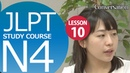JLPT N4 Lesson 10 Conversation 「It is nice if you could play basketball again 」【日本語能力試験N4】