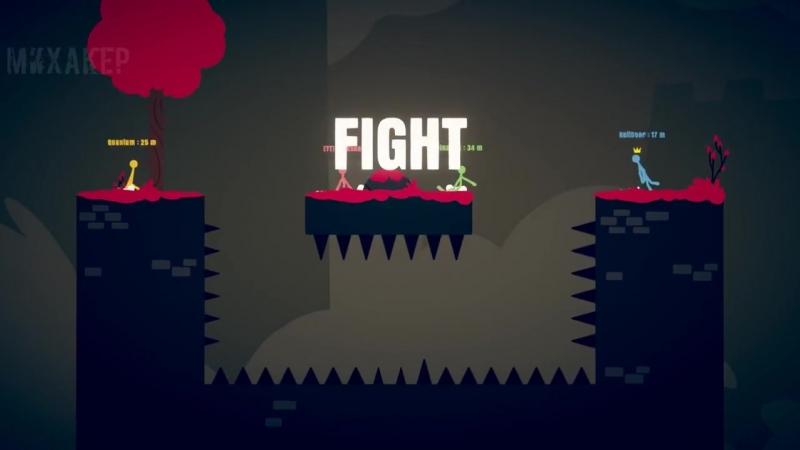 [Muxakep Михакер] 💪 ТОТАЛЬНАЯ ДОМИНАЦИЯ - STICK FIGHT THE GAME (СТИК ФАЙТ)