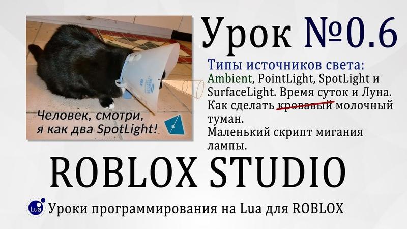 Урок Roblox Studio 0 6 День ночь туман и источники света