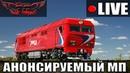 [СТРИМ] Trainz 2012 MP - АНОНСИРУЕМЫЙ МУЛЬТИПЛЕЕР (от 20.10.18)