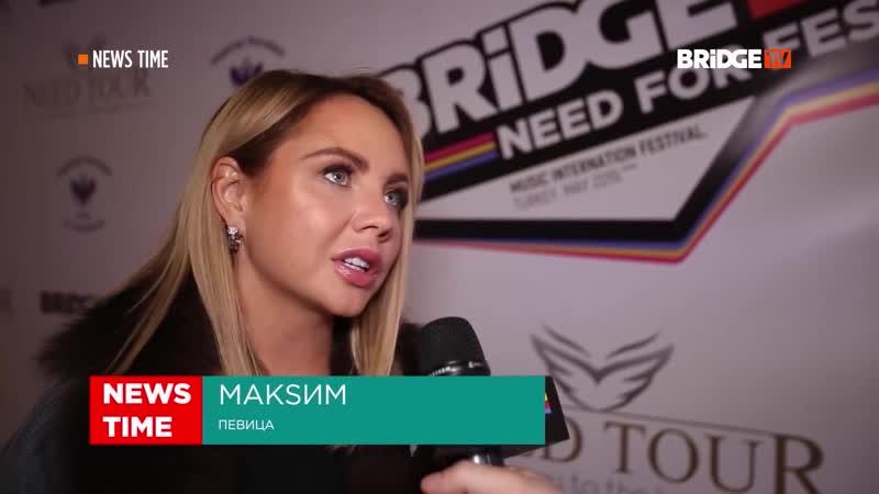 Интервью МакSим для News Time на RUSONG (Эфир -13.12.18)