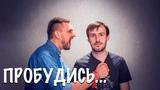 ПРОБУДИСЬ - ПУТЬ БОДХИ (новая песня)
