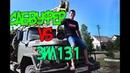 Сабвуфер vs Зил 131 , Краш тест, что случится с сабом