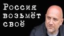 Россия возьмёт своё ЗахарПрилепин