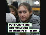 Речь Светланы Прокопьевой на митинге в Пскове 10 февраля ROMB