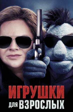 Игрушки для взрослых (The Happytime Murders, 2018)