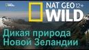 Nat Geo Wild Дикая природа Новой Зеландии затерянный рай Wild New Zealand Lost Paradise