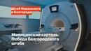 Медицинский картель. Победа белгородского штаба
