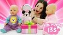 Игры с Беби Бон Эмили и Лео и Подарки на Новый Год - Как мама