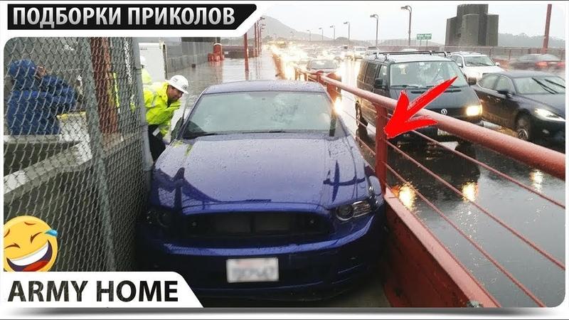 ПРИКОЛЫ 2018 Декабрь 430 ржака до слез угар прикол - ПРИКОЛЮХА