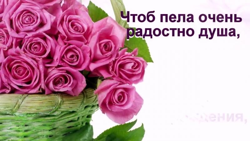 Поздравление Для Вероники Музыкальное Видео С Днем Рождения Вероника