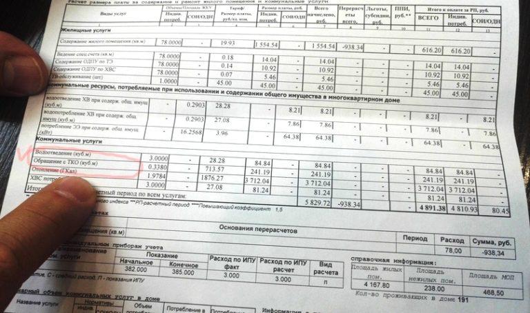 В начале недели красноуфимцам, проживающим в многоквартирных домах, пришла обновленная квитанция за жилищно-коммунальные услуги от РЦ Урала.