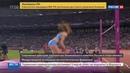 Новости на Россия 24 • Вердикт вынесен: дисквалификация российских легкоатлетов оставлена в силе