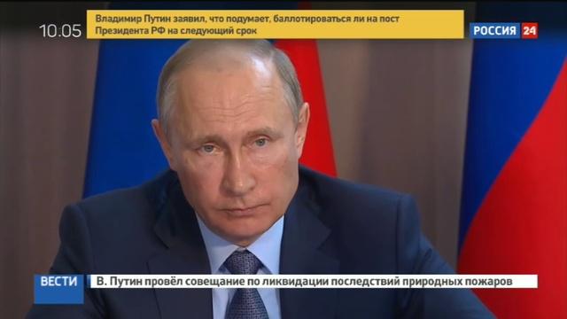 Новости на Россия 24 • Путин: подумаю, баллотироваться ли на пост президента