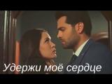 Ömer & Zehra - Удержи моё сердце
