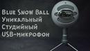 Blue Snowball iCE USB Microphone II Лучший студийный микрофон || Обзор/Распаковка/Разборка/3000 RUB