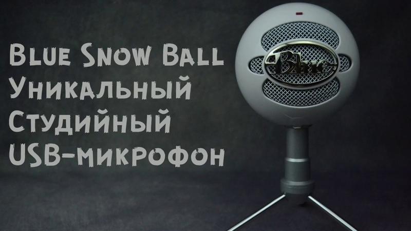 Blue Snowball iCE USB Microphone II Лучший студийный микрофон    Обзор/Распаковка/Разборка/3000 RUB