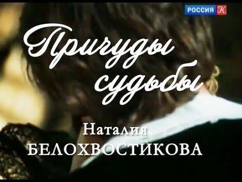 Наталия Белохвостикова Причуды судьбы 2013