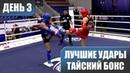 МОТИВАЦИЯ Тайский бокс Лучшие Удары КУБОК КАВКАЗА 2018 день 3