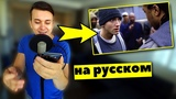 8 миля Eminem vs Xzibit На русском Женя Hawk
