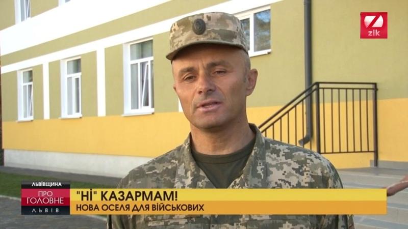 На Львівщині зводять нові гуртожитки для військовослужбовців-контрактників