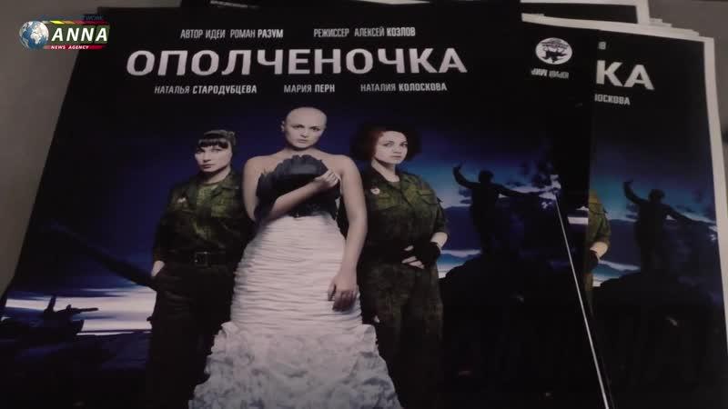 В Луганске состоялась премьера первого художественного фильма ЛНР «Ополченочка».