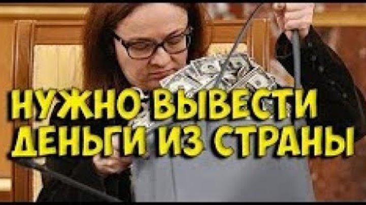 Набиуллина вложила 100 млд долларов в «фантики» США