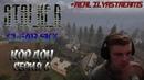 ПРОХОЖДЕНИЕ ЛЕГЕНДЫ S T A L K E R Чистое Небо Сложность МАСТЕР 6 серия КОРДОН