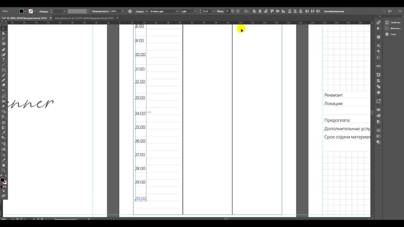 Процесс создания страниц для блокнота в Adobe Illustrator