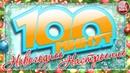 100 МИНУТ С НОВОГОДНИМИ ХИТАМИ ❄ САМЫЕ ЛУЧШИЕ НОВОГОДНИЕ ПЕСНИ ❄