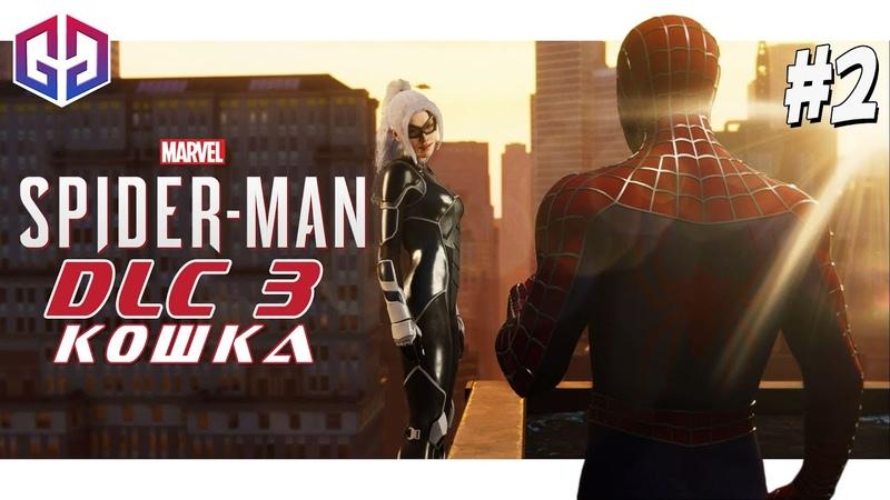 Кошка Жива ★ DLC 3 ★ Marvel Spider Man Silver Lining ★ Прохождение на Русском языке 2