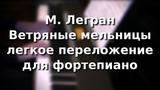 М. Легран Ветряные мельницы (легкий вариант)