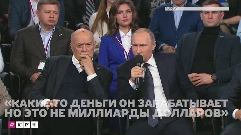 Путин объяснил офшорные счета своего друга Ролдугина