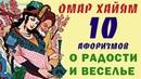 Омар Хайям Афоризмы о Радости и Веселье TOP 10