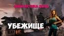 Русская фантастика 2018 «УБЕЖИЩЕ» новинки, фильмы 2018 HD онлайн