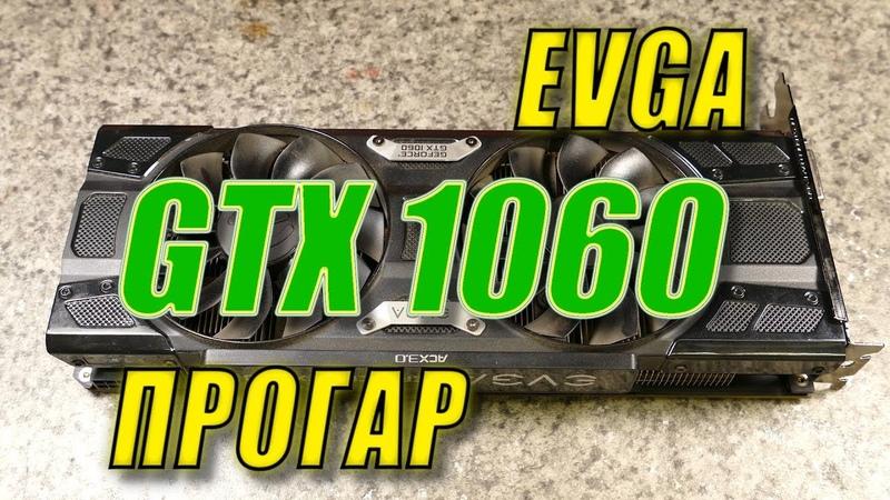 ПРОГАР EVGA GTX1060 6GB, оживляем.