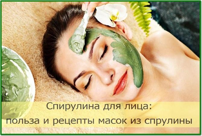 Спирулина польза для лица. Рецепты масок со спирулиной. Маска из спирулины