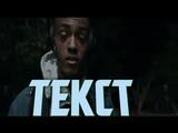 XXXtentacion-Спулае Мулае текст песни