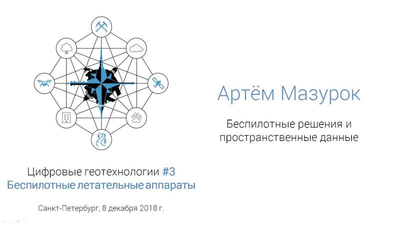 Артём Мазурок. Беспилотные решения и пространственные данные (спбгеотех)