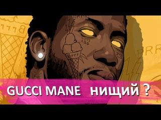 GUCCI MANE нищий | когда выйдет 6IX9INE | Azealia Banks против Илона Маска