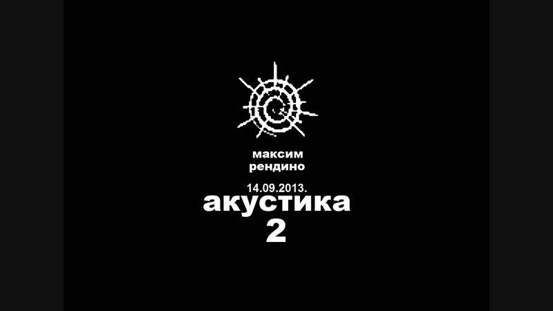 Максим Рендино. Акустика в клубе Кардан (14.09.2013) часть 2