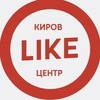 Like Центр Киров | Бизнес Сообщество