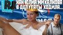 Как Юлия Михалкова в депутаты ходила