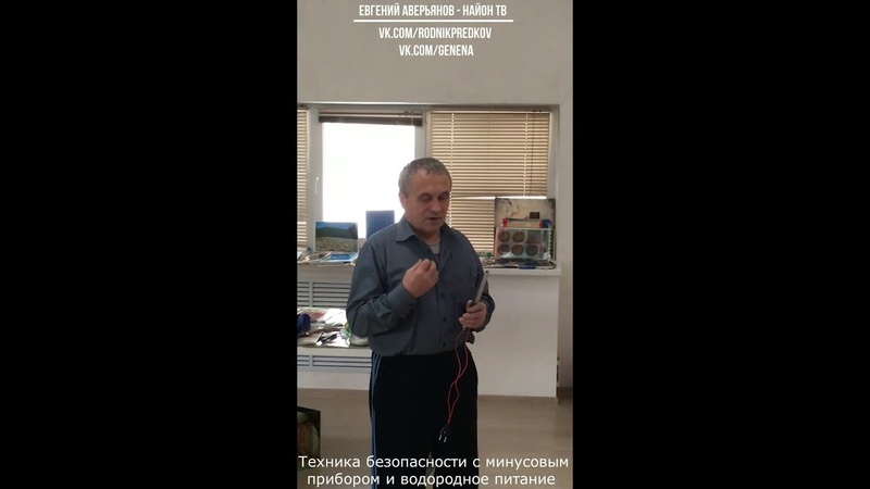 Евгений Аверьянов - Техника безопасности с минусовым прибором и водородное питание