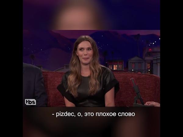 Элизабет Олсен учит Конана О'Брайена говорить по-русски