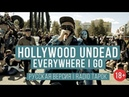 Hollywood Undead - Everywhere I Go Cover by Radio Tapok на русском